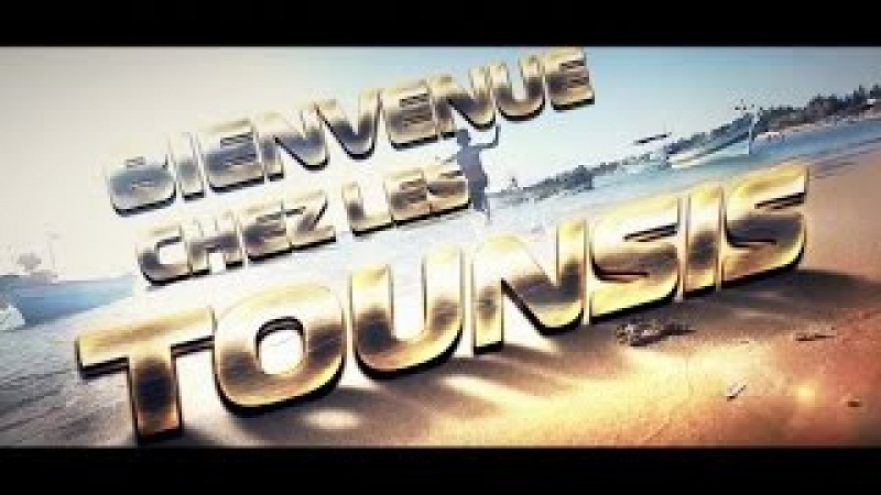 Dj Hamida Feat Tunisiano Ramzi Abdelwaheb Bienvenue Chez les Tounsis Clip Officiel HD