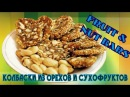 Сладкая колбаска из кураги и фиников Dried fruits and cashews bars ♡ English subtitles
