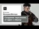 КАК НАРИСОВАТЬ ПЕРСОНАЖА. CG Stream. Валерий Вегера.