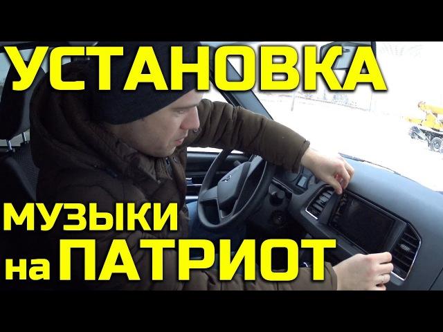 УАЗ Патриот и ПРОБЛЕМНАЯ установка музыки