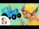 КУКУТИКИ - ИГРУШКИ - Детская Песенка про Машинки - Синий Трактор, Машинка, Кукла, Робот