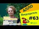 Алло Председатель 63 Ответы на вопросы садоводов 2