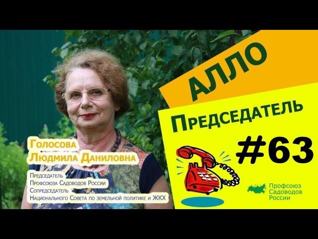 Алло, Председатель?!63 - Ответы на вопросы садоводов 2