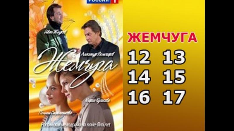 Жемчуга 12 13 14 15 16 17 серия - российская мелодрама ПРЕМЬЕРА ГОДА