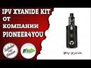 IPV Xyanide Kit от Pioneer4you - это просто огонь! 👍🔥