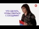 Наталья Толстая СОСЕДИ Как ужиться