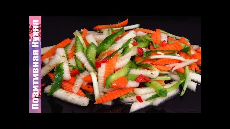СУНДУК ВИТАМИНОВ на Вашем столе Японский салат ФУДЗИ с вкусной легкой заправкой