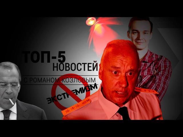 Следственный комитет заблокирует всех без суда - Топ-5 новостей