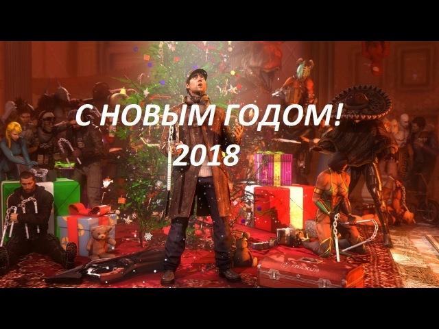 С Новым Годом! Подкаст (№2)