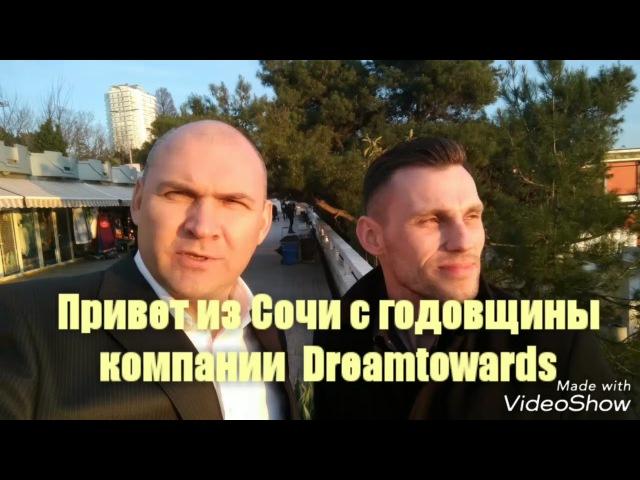Привет из Сочи с годовщины компании Dreamtowards
