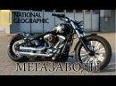 Харлей Дэвидсон Harley Davidson - Мегазаводы Документальный фильм
