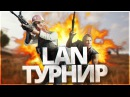 ОТБОРОЧНЫЕ НА LAN ТУРНИР В PUBG!! КОМАНДА PATSANI!! - PlayerUnknown's Battlegrounds