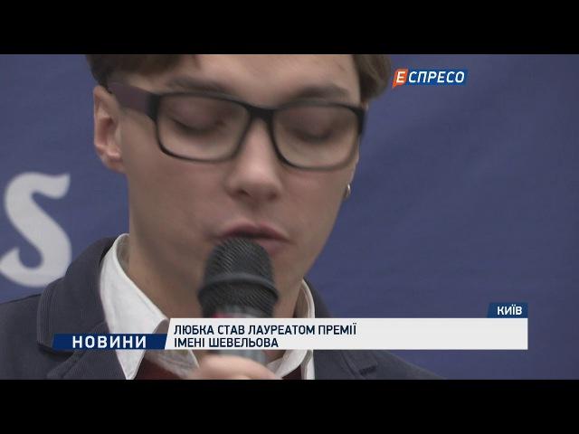 Любка став лауреатом премії імені Шевельова