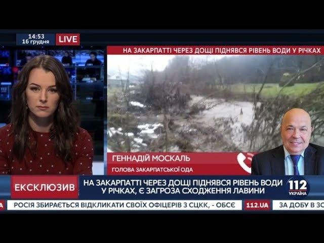 Последствия наводнения в Закарпатской области. Подробности от Москаля