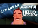 №1051 СТРАННАЯ КАРТА В ПРИВЕТ СОСЕД МОД КИТHello Neighbor Mod Kit