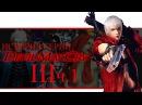 История серии Devil May Cry ● часть 3 - 1