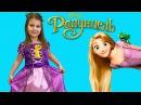 Принцесса Рапунцель Кукла Киндер Сюрприз Шоколадное яйцо Princess Disney Dolls Kinder surprise eggs