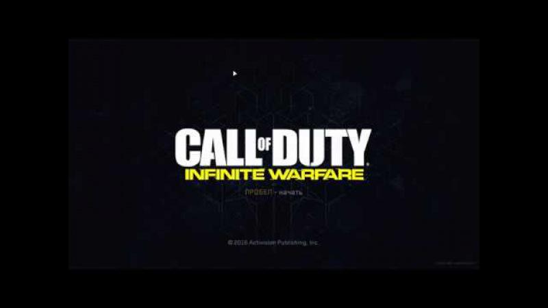 Прохождение Call of Duty Infinite Warfare миссия 5