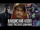 Владислав Копп — Голос Русского Дубляжа 022