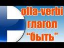 ФИНСКИЙ ЯЗЫК | ГЛАГОЛ БЫТЬ. OLLA-VERBI
