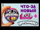 ОБЗОР НОВЫХ LOL HATHIMALS С AliExpress