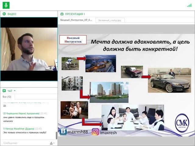 Вводный Инструктаж МР 08 12