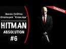 [Прохождение] | Hitman Absolution 6 | Закон Скёрки, Операция Кувалда