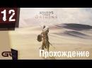 ASSASSIN'S CREED: Origins \ Истоки ● Прохождение 12 ● ГАДСКИЕ ПТИЦЫ