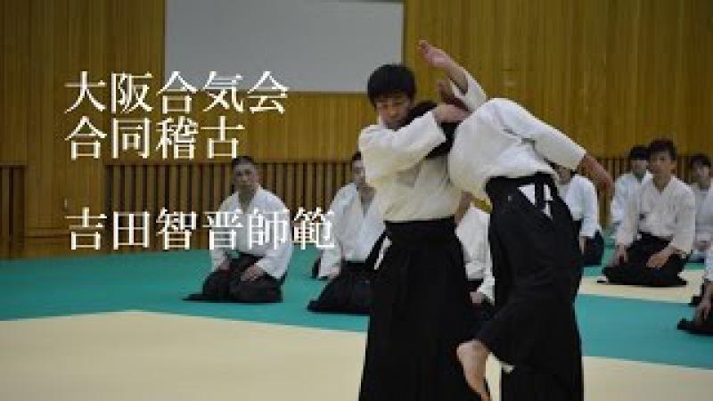Aikido Osaka Aikikai Seminar 2015 4 19 with Yoshida Shihan