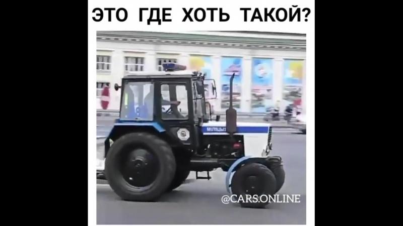 Трактор-полицейский