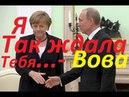 Под давлением газовой трубы Меркель заговорила на русском