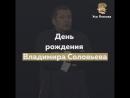Владимиру Соловьеву сегодня 54. И мы не знаем что пожелать человеку, у которого есть всё, кроме совести