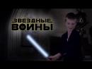 Звёздные войны - День рождения Матвея