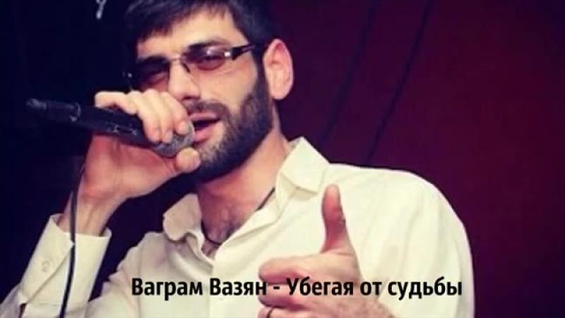Ваграм Вазян Убегая от судьбы mp4