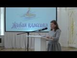 Марина Соломонова, Форум кураторов, 2017