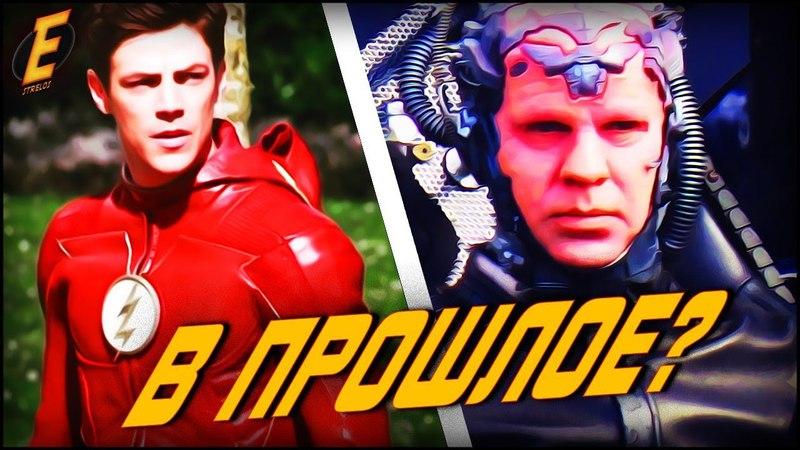 ФЛЭШ ВЕРНЁТСЯ ПРОШЛОЕ [МНЕНИЕ Слитые фото со съёмок 23 эпизода] \ The Flash