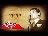 Mawo'od - Abdel Halim Hafez موعود - عبد الحليم حافظ