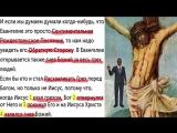 Если бы кто и стал расхваливать грех перед Богом но только не Иисус, потому что, когда Иисус стал грехом, Бог отвернулся от Него