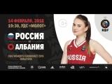 Смотрите прямую трансляцию отборочного матча Чемпионата Европы-2019 среди женских команд.