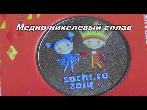 25 рублей Сочи Лучик и Снежинка цветная 2013г