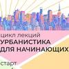 Урбанистика для начинающих