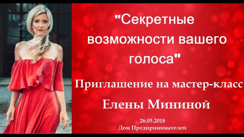 🔥 Приглашение на очень опасный мастер-класс Елены Мининой на Дне Предпринимателя 🔥 СЕКРЕТНЫЕ ВОЗМОЖНОСТИ ВАШЕГО ГОЛОСА 🔥