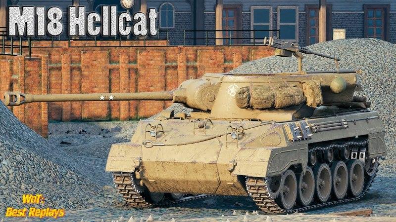 M18 Hellcat : Без Потери ХП 1vs5 * 3700 урона Колобанов и Рэдли