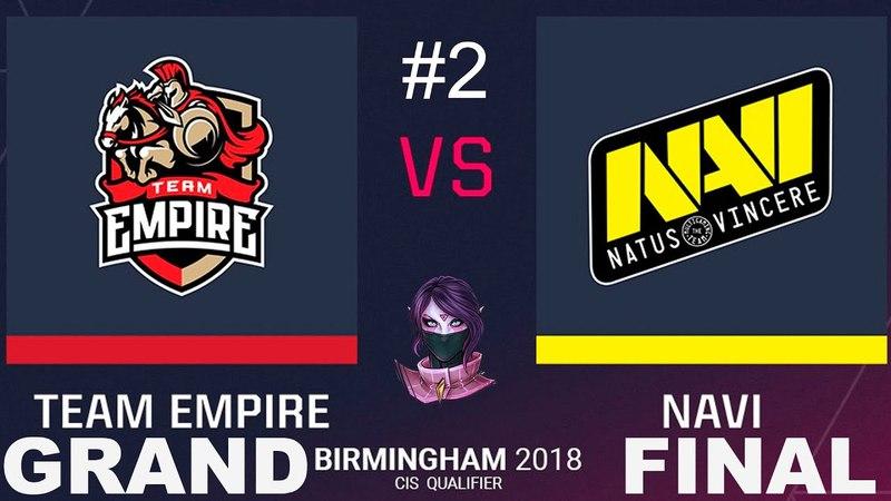 Navi vs Empire RU Grand Final 2 (bo5) ESL One Birmingham 2018 Major 22.04.2018
