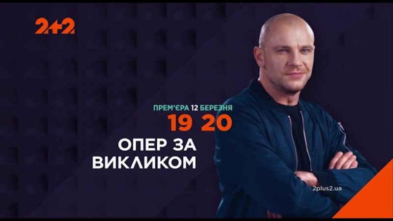 Павел Вишняков - Опер по вызову - промо-ролик