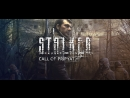 S.T.A.L.K.E.R. Call of Pripyat Часть 2 Окрестности Юпитера