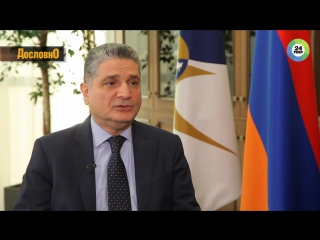 Председатель Коллегии ЕЭК Тигран Саркисян о Таможенном Кодексе
