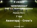 4 сезон Первая 7 тур Авангард - Crows 10.11.17 20-00