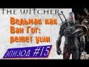 👂 Ведьмак как Ван Гог: режет уши 💖 [Witcher, season 2, episode 4]