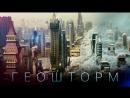 🎬Геошторм / Geostorm (2017) HD